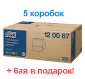 Полотенца Tork Advanced Matic в рулонах, белые, с тиснением, 2-х слойные, 150м., 600л., H1